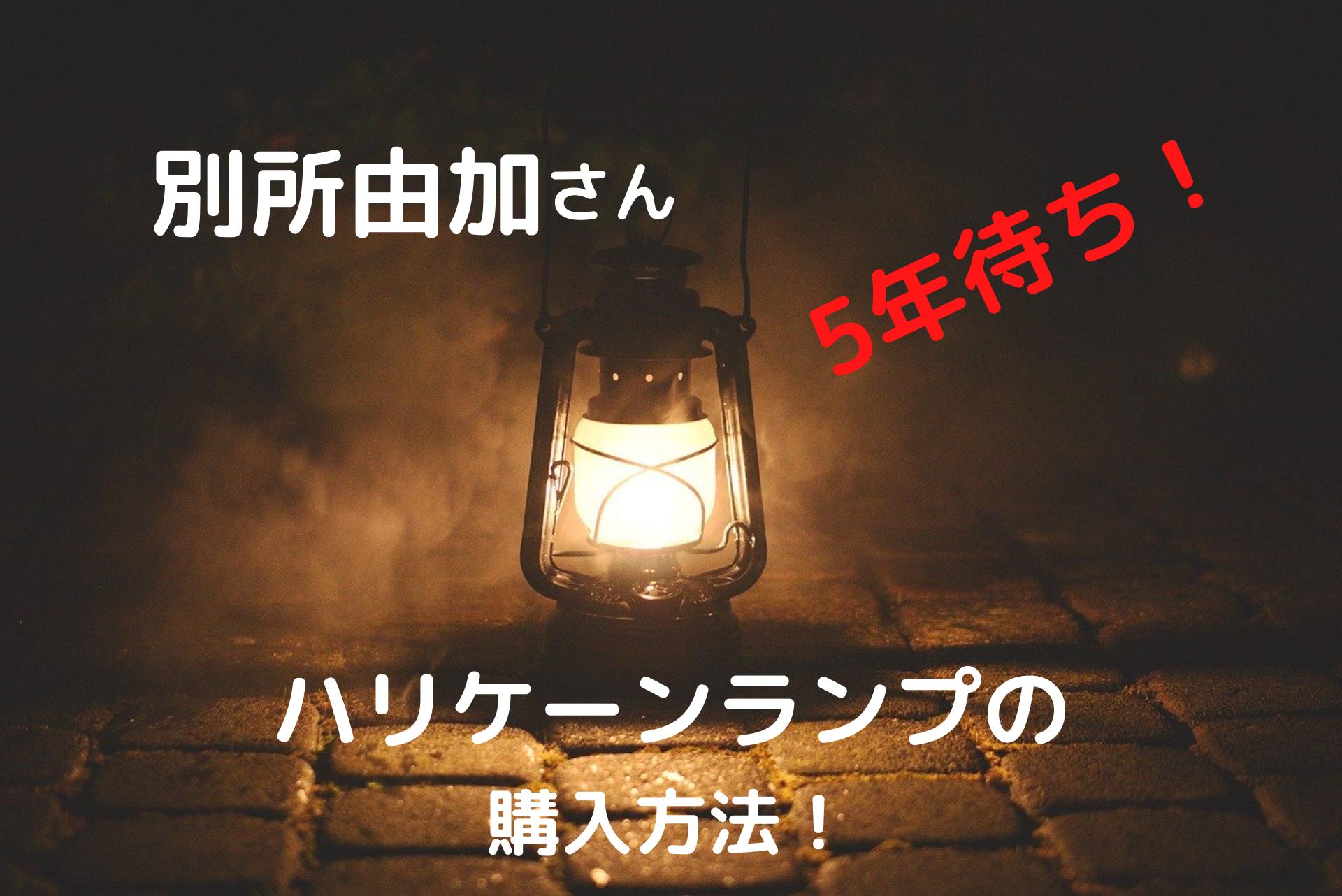 別所ランプ、ハリケーンランプ