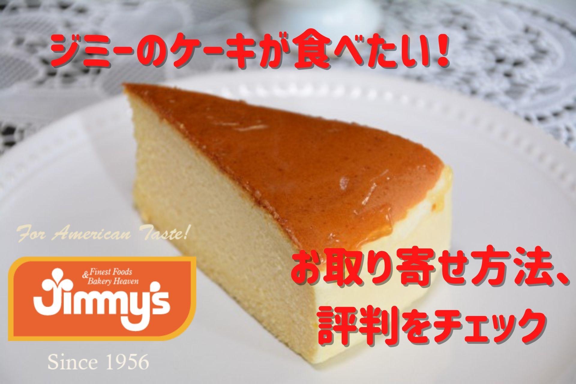 ジミー ケーキ 沖縄