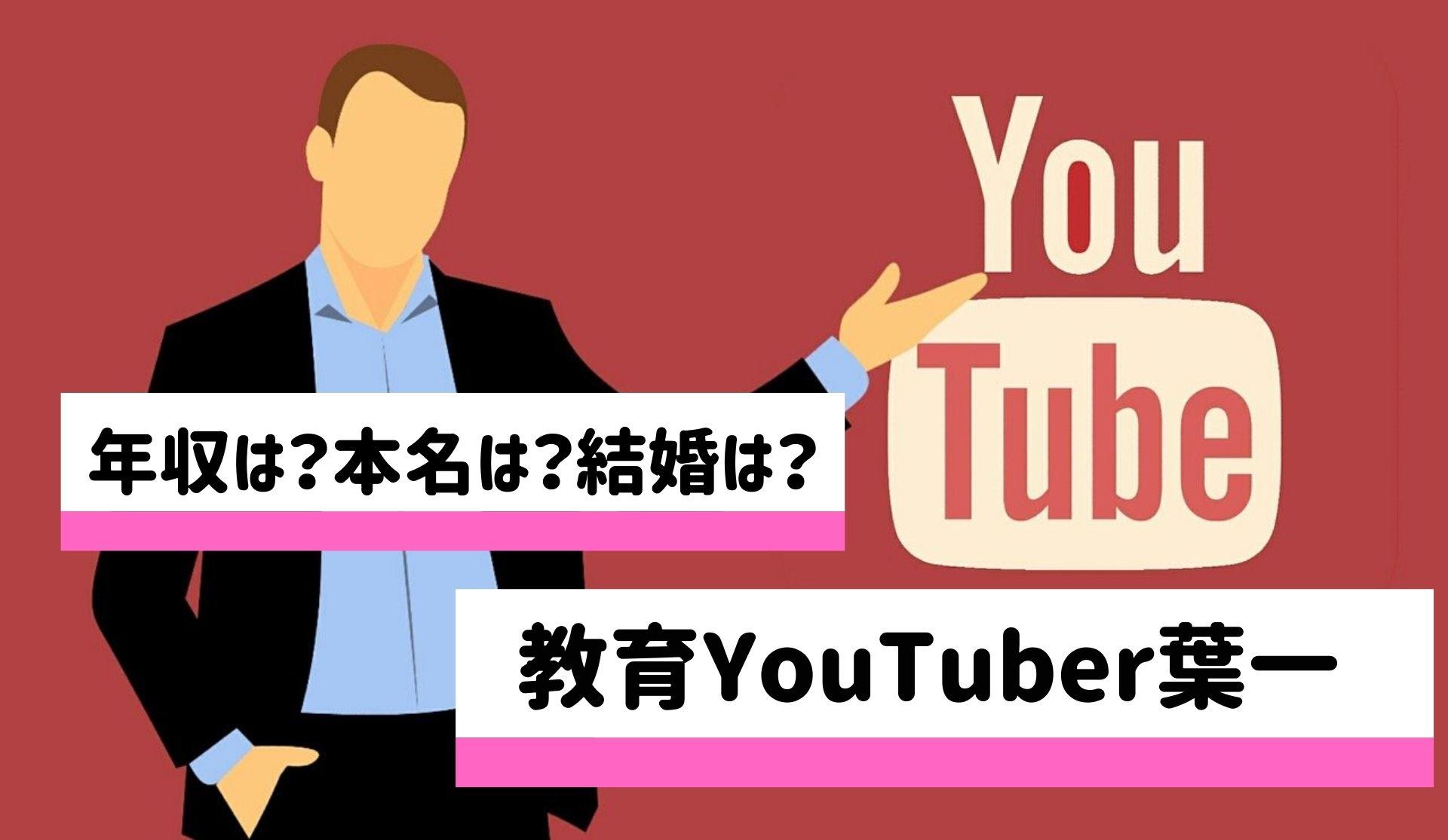 年収 計算 Youtuber