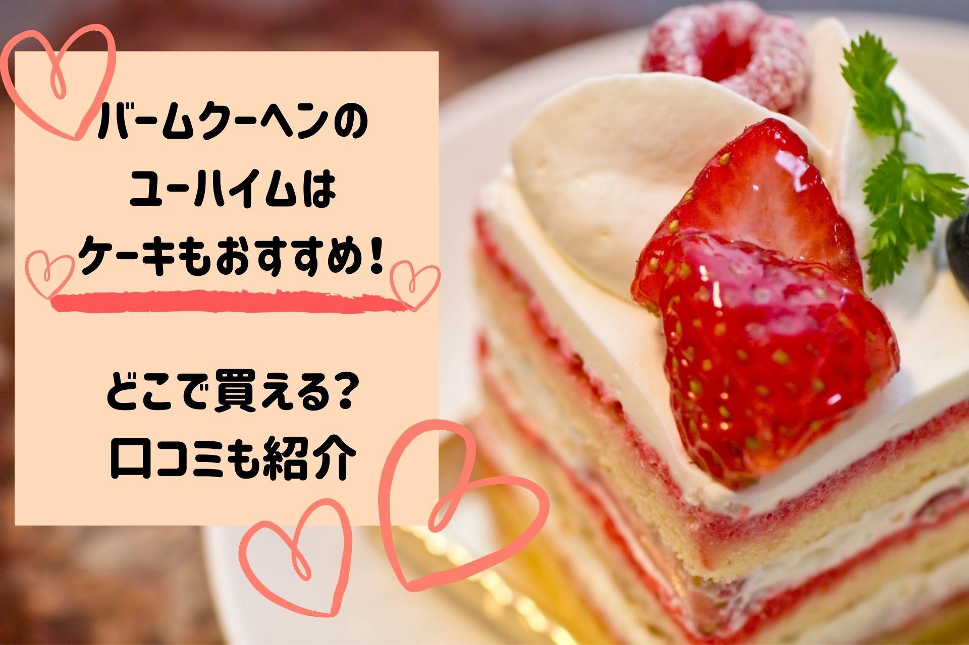 ユーハイム ケーキ 種類