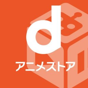 dアニメストア アニメ好き 動画配信サービス VOD
