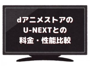 dアニメストア U-NEXT比較