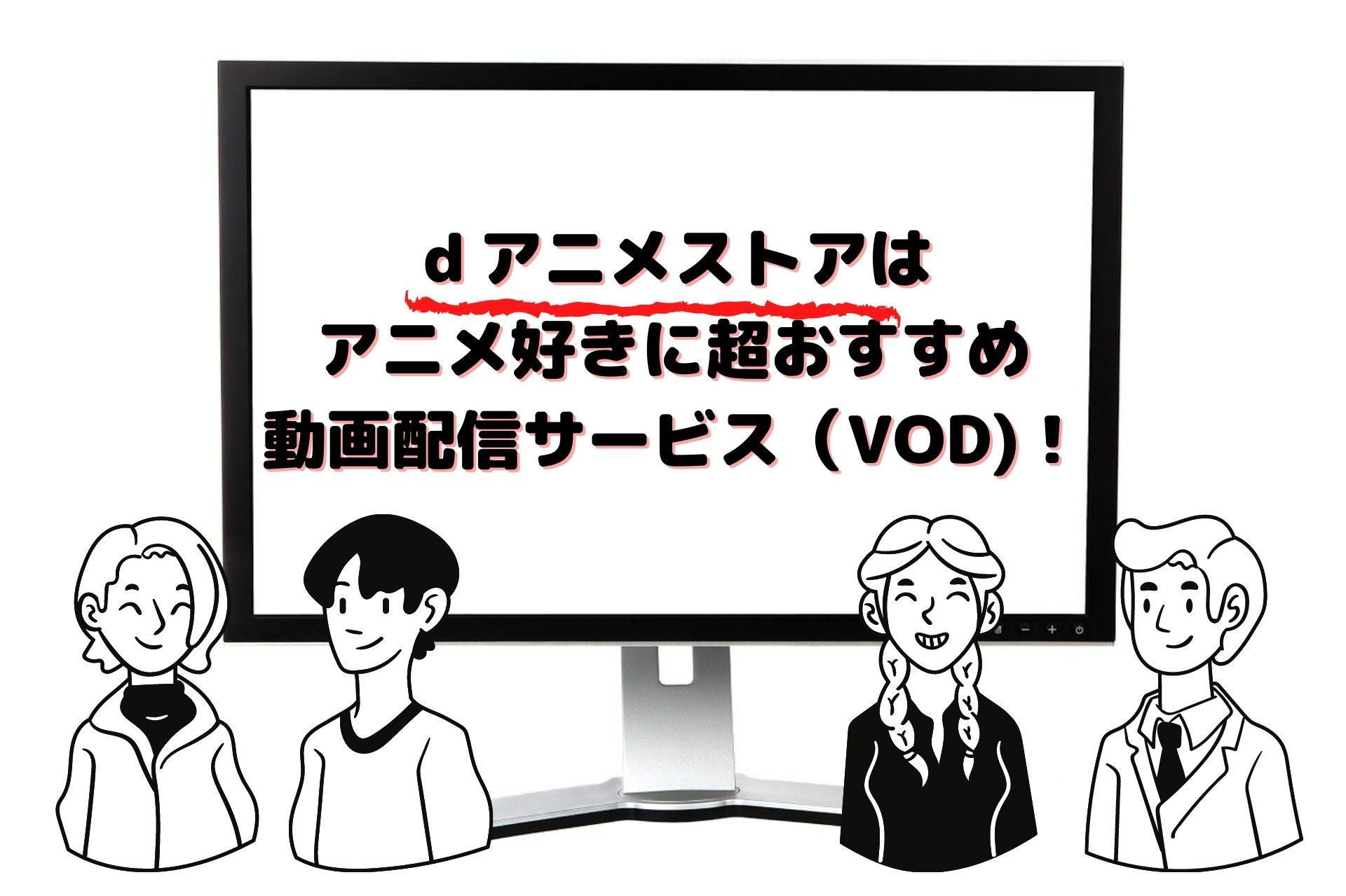 dアニメストア アニメ好き おすすめ 動画配信サービスVOD