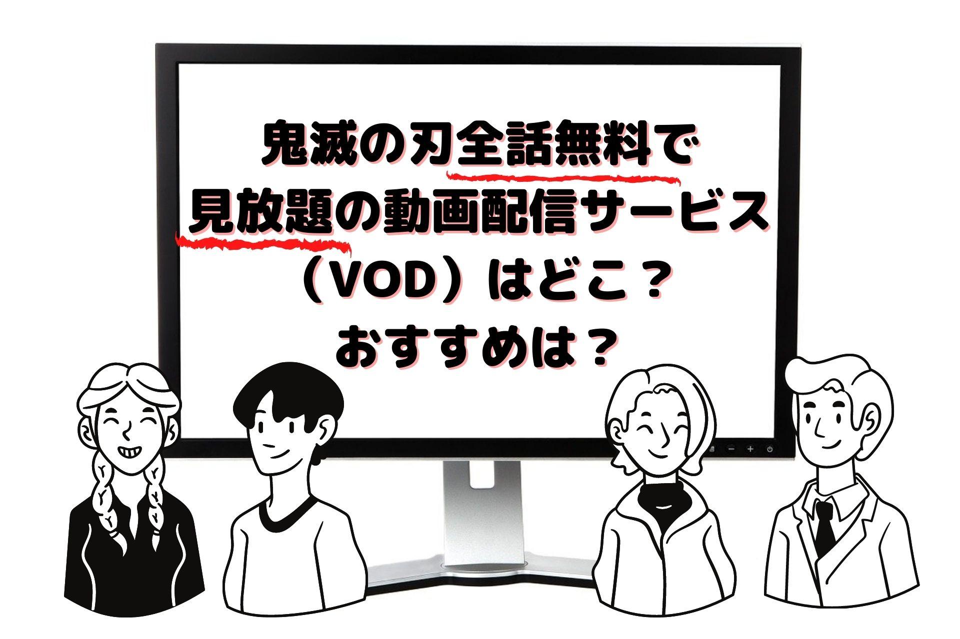 鬼滅の刃全話無料 見放題 動画配信サービス VOⅮ