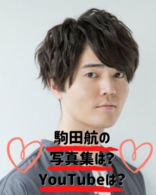 駒田航 結婚 写真集 YouTube ヒプノシスマイク ヒプマイ 入間銃兎 いるまじゅうと