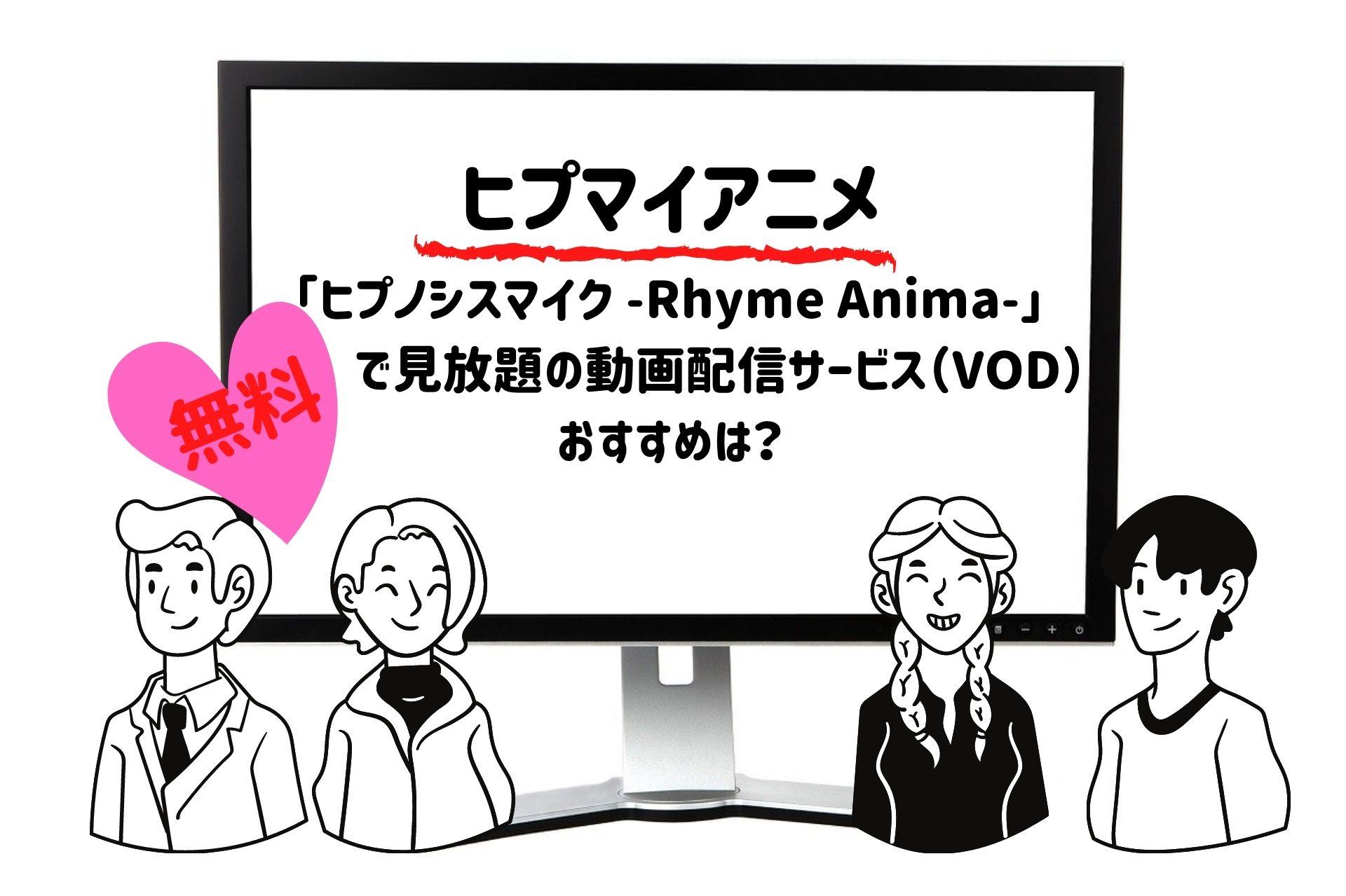 ヒプマイアニメ無料見放題動画配信サービスVOD