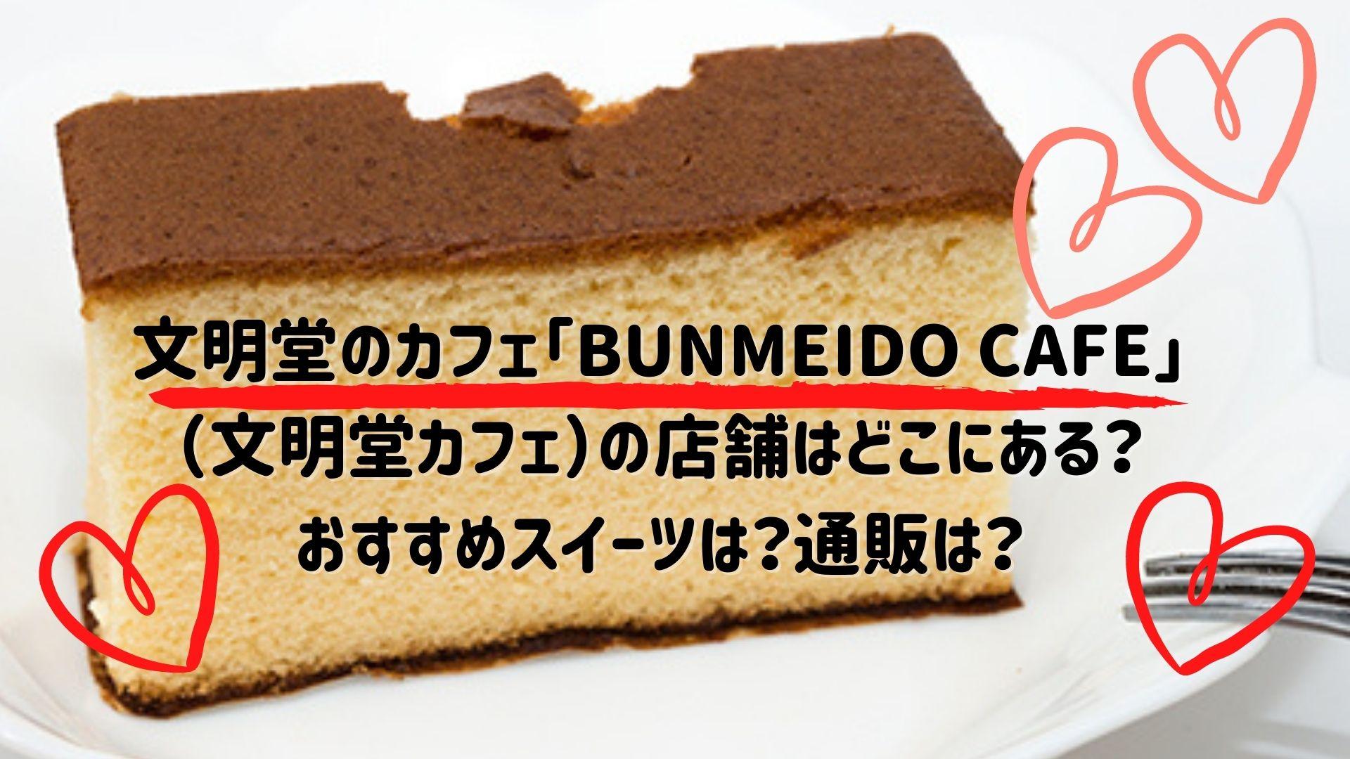 文明堂のカフェ BUNMEIDO CAFE 文明堂カフェの店舗はどこ?おすすめスイーツは?通販は?【カンブリア宮殿】