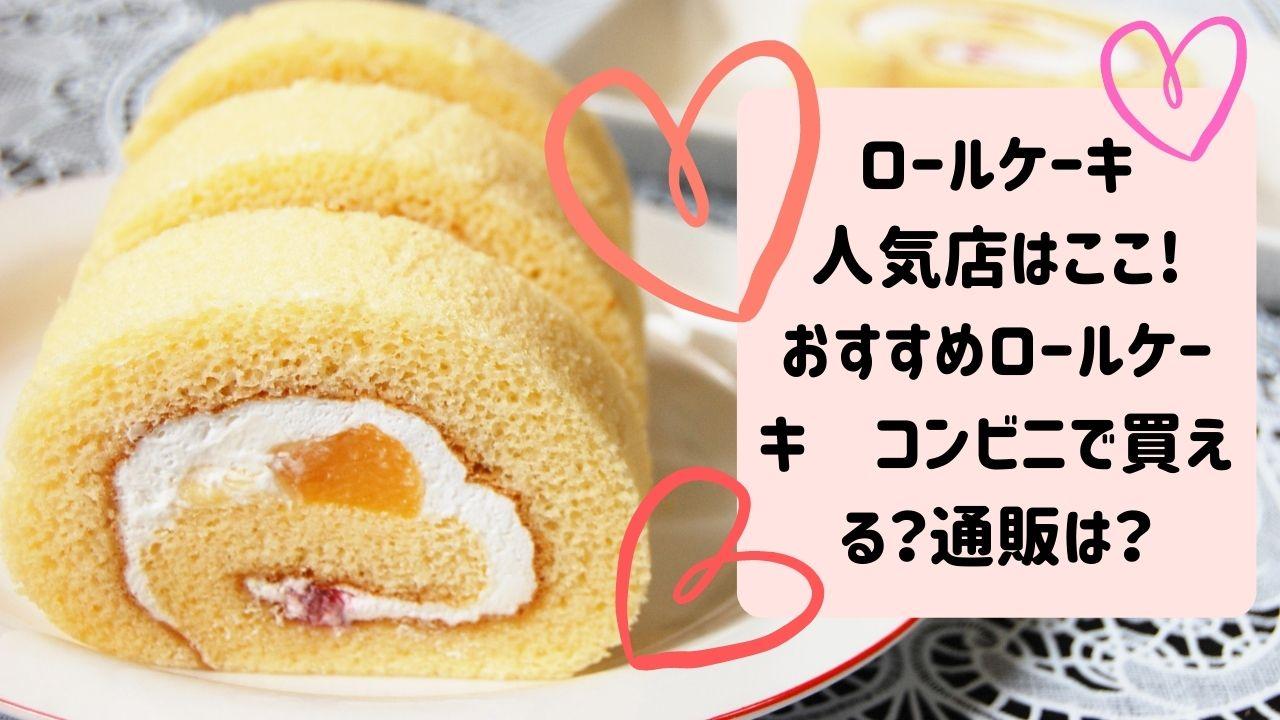 沼ハマ ロールケーキ人気店 おすすめロールケーキ コンビニ 通販