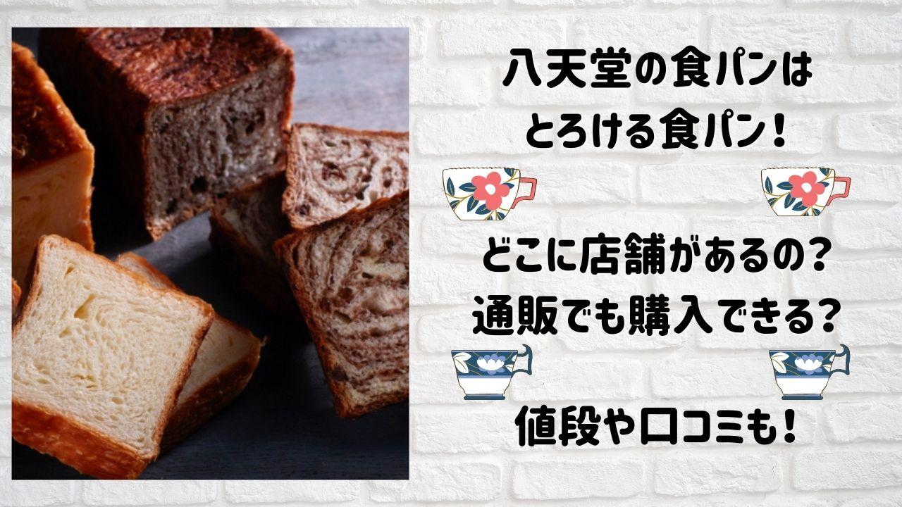 八天堂とろける食パン 店舗 値段 通販 口コミ