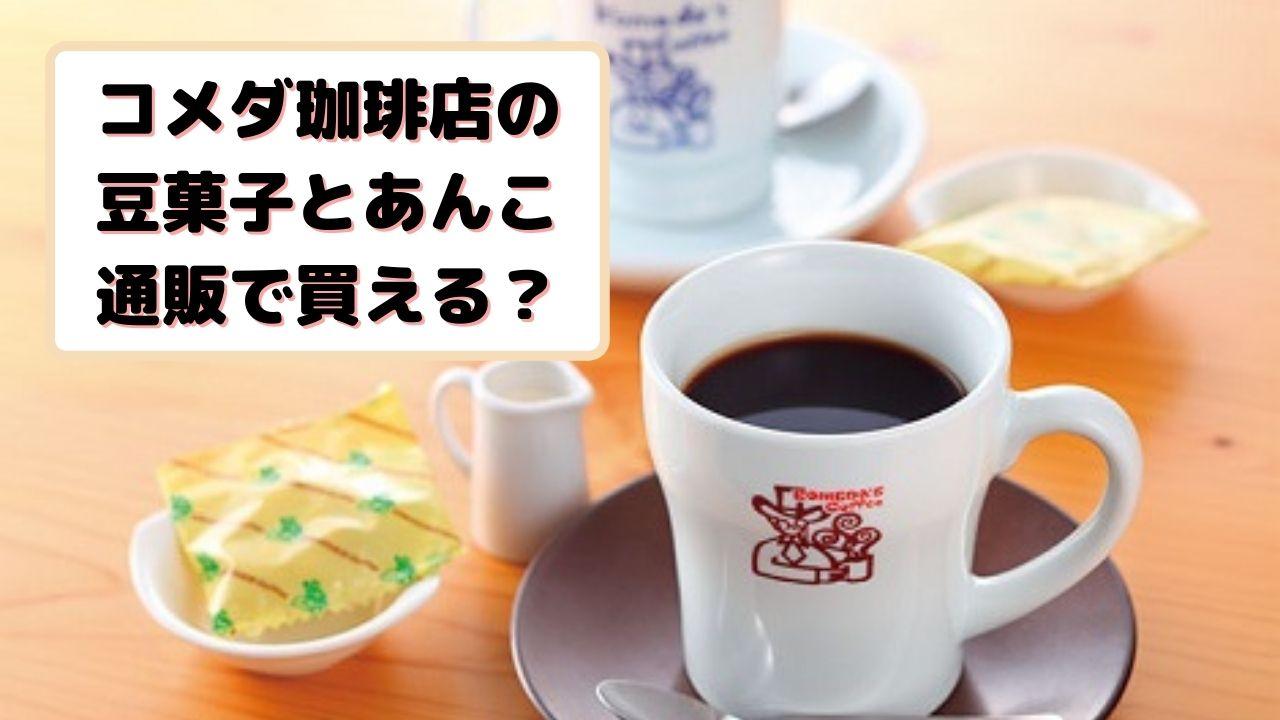 コメダ珈琲 豆菓子 あんこ 通販できる?
