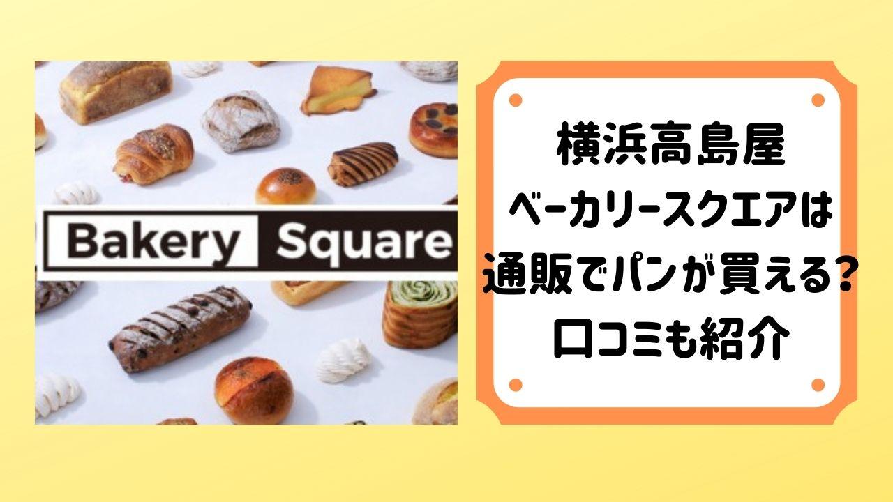 横浜高島屋ベーカリースクエア 通販 口コミ