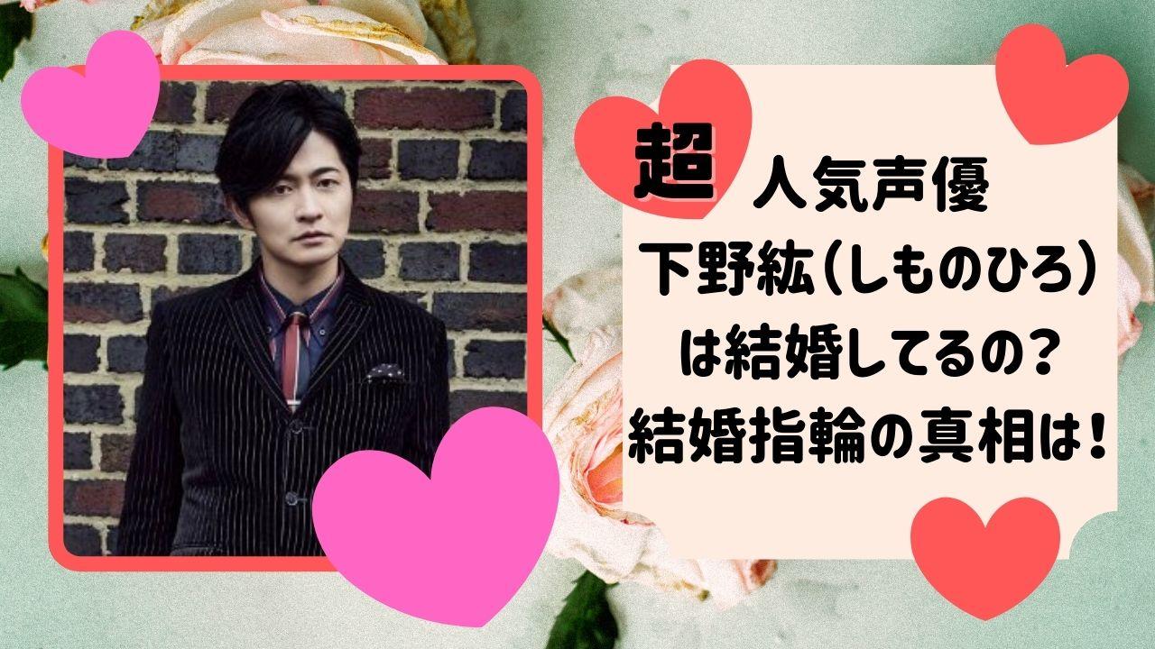 下野紘 声優 結婚 誰 平田宏美 人気声優 結婚指輪