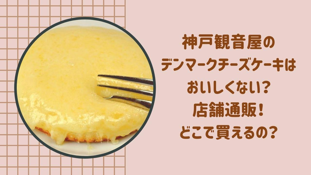 神戸観音屋 デンマークチーズケーキ おいしくない  まずい 店舗通販 どこで買える