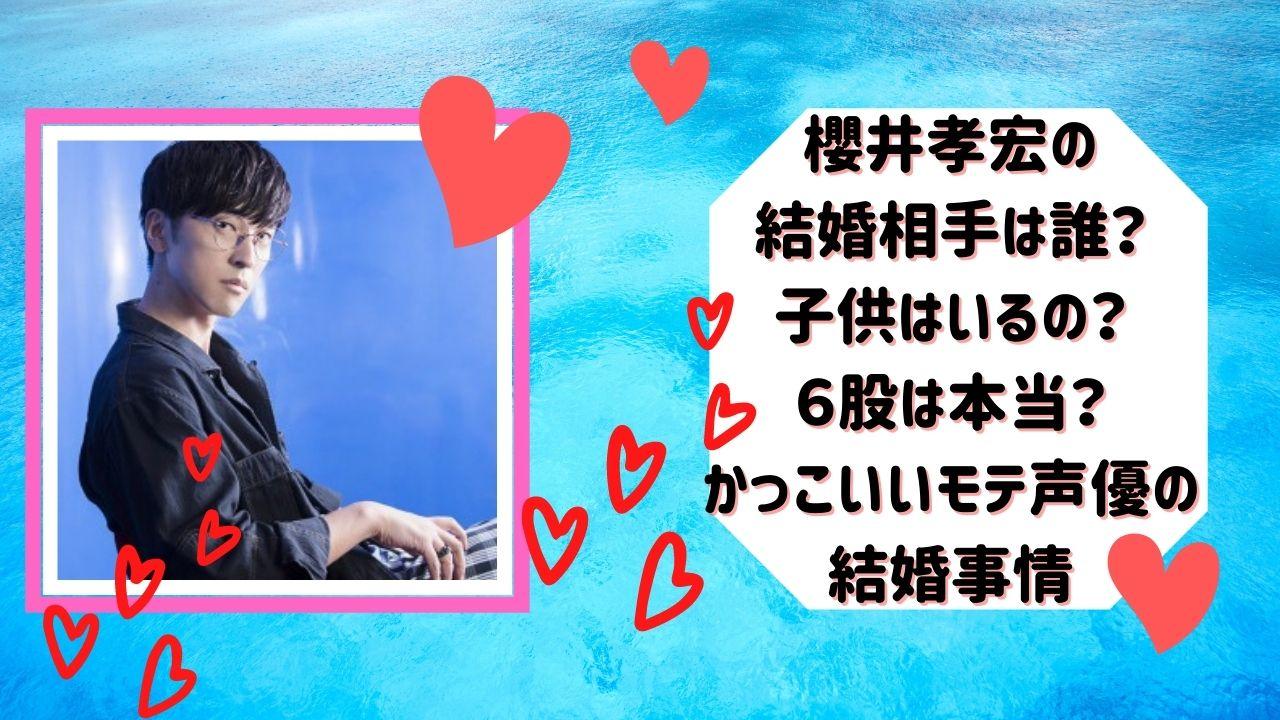 櫻井孝宏 結婚相手 彼女 子ども 6股 恋愛