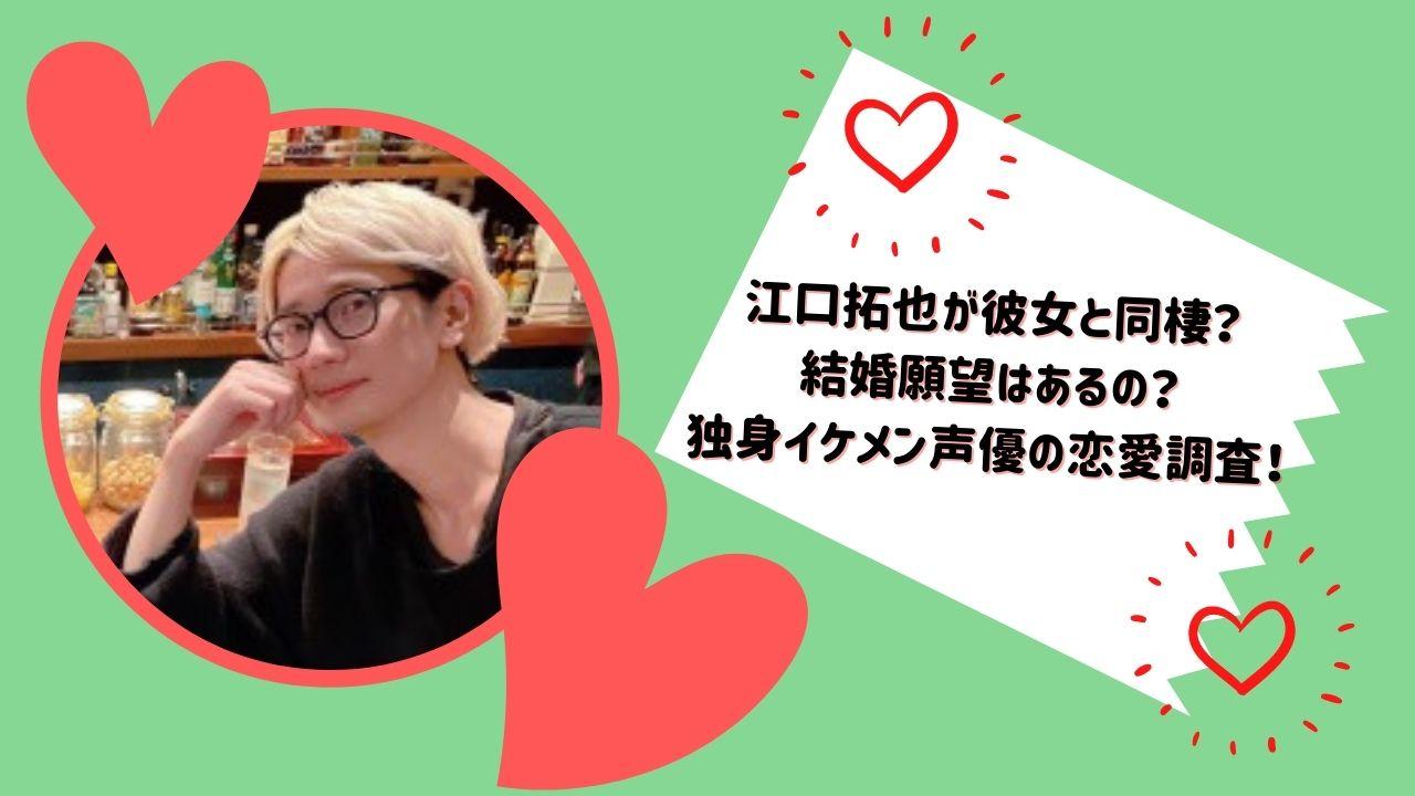 江口拓也 彼女 同棲 結婚願望 独身 イケメン声優 恋愛