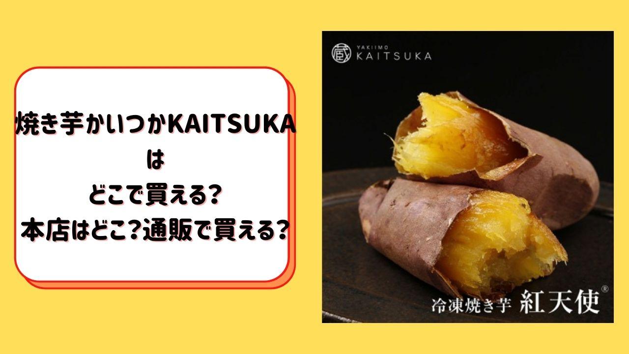 焼き芋かいつかKAITSUKAはどこで買える?本店はどこ?通販 口コミ つぶれない店
