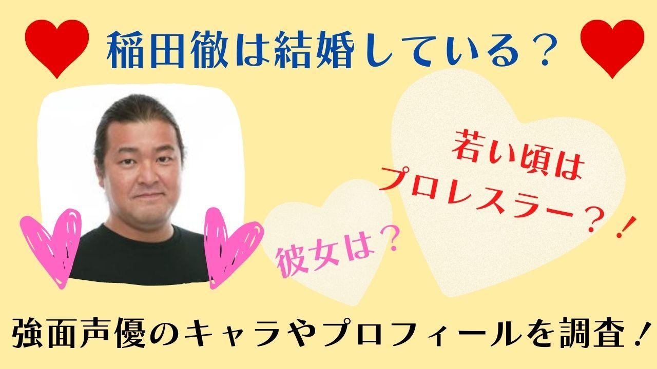 稲田徹 結婚 若いころ プロレス